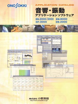 Application Catalog 音響・振動 アプリケーション ソフトウェア