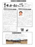 日立サッカー協会機関紙 日立サッカー協会機関紙 平成27 年 1 月 1 日