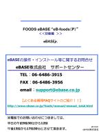 FOODS eBASE 初級編操作マニュアル