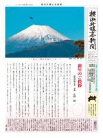【広報誌】「横浜弁護士会新聞2015年1月号 」を掲載しました。