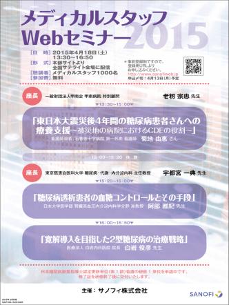 2015 - メディカルスタッフWebセミナー2014 お申し込みフォーム