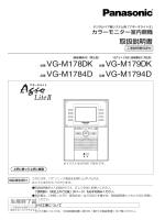 品番 VG-M178DK 品番 VG-M179DK 品番 VG-M1784D
