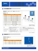 加圧式医薬品注入器 薬液充填キット 販売名:ベセルフューザー
