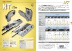 コンパクトさを極めた先進のリニアモータテーブル NTシリーズ !
