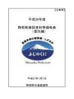 平成26年度 静岡県建設資材等価格表 (委託編)