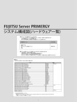 PRIMERGY システム構成図 (2015年2月版) ハードウェア一覧