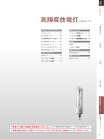 Panasonic 高輝度放電灯(HIDランプ)