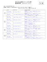 PDF(417KB) - 三重県総合文化センター