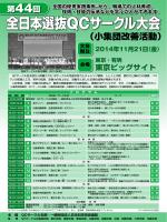 全日本選抜QCサークル大会 全日本選抜QCサークル大会