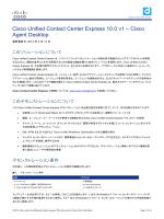 Cisco Unified Contact Center Express 10.0 v1 – Cisco Agent Desktop
