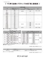 〔 YK押え金物・パラトップ水切「新」価格表 〕