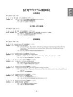 【合同プログラム講演等】 - 日本コンベンションサービス