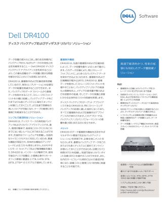 datasheet dr4100 j
