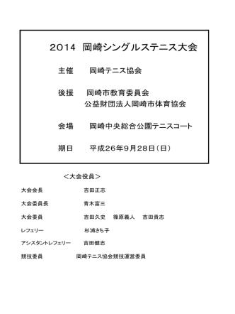 2014 岡崎シングルステニス大会