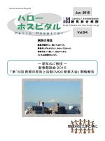 Jan. 2015 Vol.94 Hello Hospital ~ 新年のご挨拶