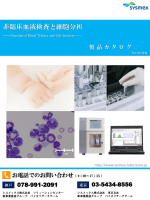 スライド 1 - 非臨床血液検査と細胞分析
