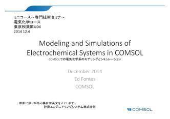 COMSOLでの電気化学系のモデリングとシミュレーション