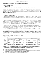 非居住者に対する支払について(所得税の手引き抜粋)
