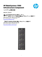 HP BladeSystem c-Class c7000 Infrastructure Component システム