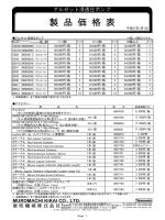 アルゼット浸透圧ポンプ価格表 - MUROMACHI KIKAI Co., LTD. Home