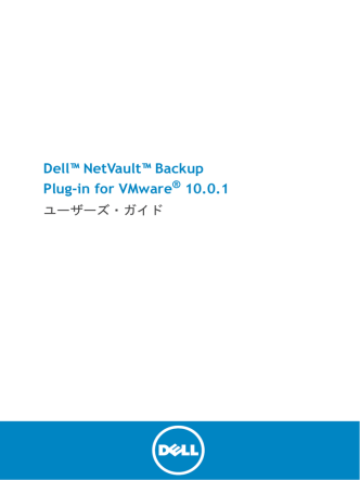 Dell NetVault Backup Plug-in for VMware 10.0.1
