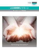 LED照明用シリコーン - 東レ・ダウコーニング