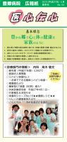 広報紙「医心伝心」 - 公益財団法人豊郷病院