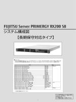 PRIMERGY RX200 S8(長期保守対応タイプ) システム構成図