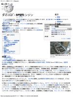 EF型エンジン詳細