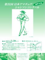 第31回 日本アマチュア シャンソンコンクール