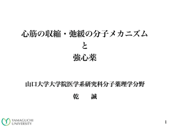 121116 sinkinsyuusyuku