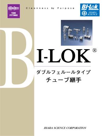 BILOK - イハラサイエンス