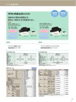 住宅用 全館調湿・換気ユニット総合カタログ 2014/01発行 30p ダクト用