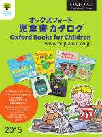 ORTカタログ - オックスフォード大学出版局