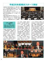 平成26年度横浜スポーツ表彰[P10-12];pdf