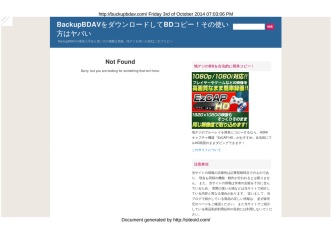 BackupBDAVをダウンロードして BDコピー!その使い 方はヤバい