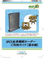 ご利用ガイド【基本編】 多機能ルーター