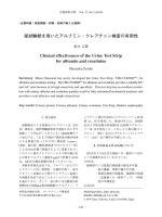 尿試験紙を用いたアルブミン・クレアチニン検査の有用性