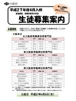 普通課程募集案内 [PDFファイル/722KB]