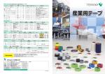 産業用テープ - 寺岡製作所