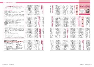 16-23ページ(PDF:1.8MB)