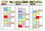 時間 時間 時間 - INSPA横浜