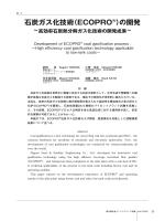 石炭ガス化技術(ECOPRO ) - 新日鉄住金エンジニアリング株式会社