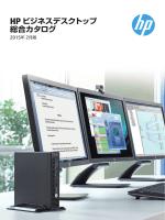 HP ビジネスデスクトップPC シリーズ 総合カタログ