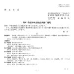 株 主 各 位 東京建物不動産販売株式会社 種 橋 牧 夫 第81期定時株主;pdf