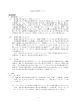 PDF:2278KB