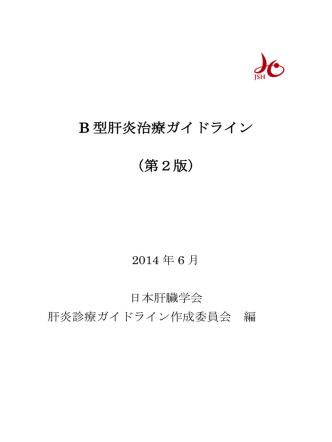 B型肝炎治療ガイドライン(第2版)2014年6月