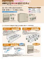 設備用・工場用エアコン 2014/03発行 5p 商品説明(空冷/冷暖房/床
