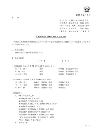 2015 年 2 月 5 日 各 位 代表取締役の異動に関するお知らせ