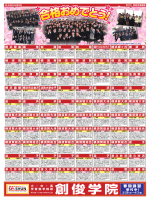 横須賀大津 - 創俊学院